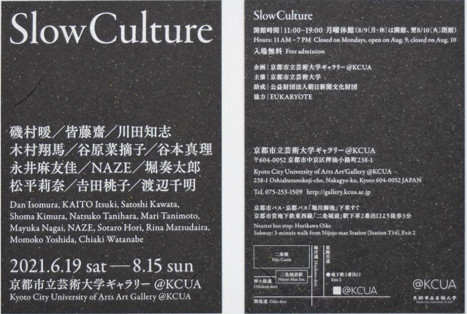 特別展「Slow Culture」京都市立芸術大学ギャラリー@KCUA(アクア)