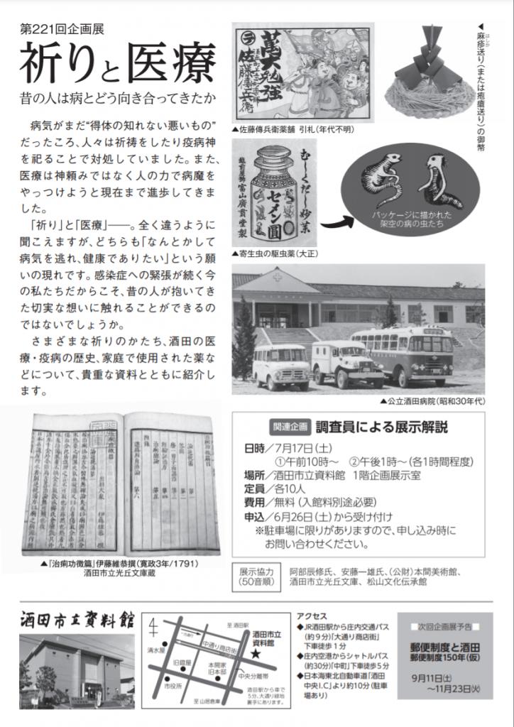 第221回企画展 「祈りと医療 昔の人は病とどう向き合ってきたか」酒田市立資料館