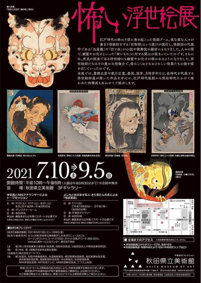 企画展・特別展「怖い浮世絵展」秋田県立美術館