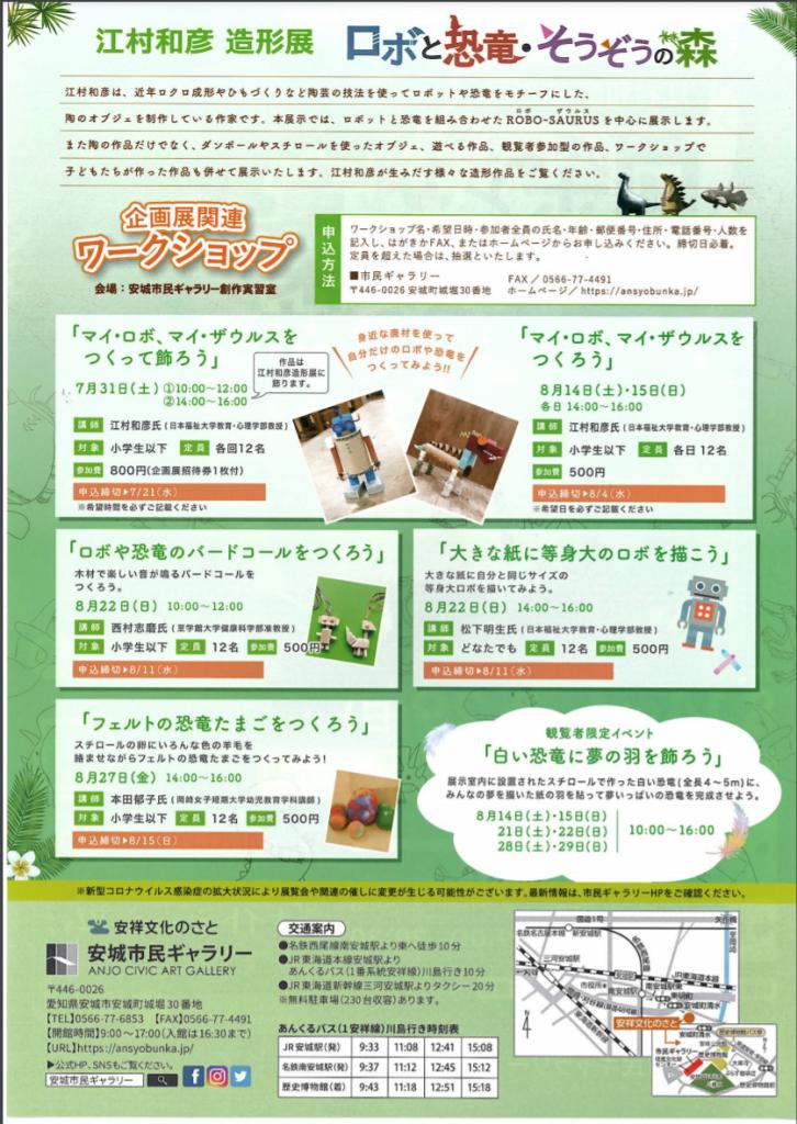 企画展「江村和彦 造形展 ロボと恐竜・そうぞうの森」安城市民ギャラリー