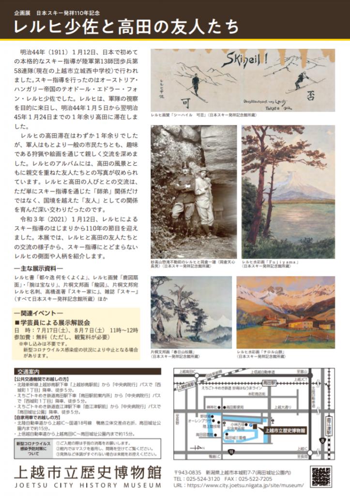 「日本スキー発祥110年記念 レルヒ少佐と高田の友人たち」上越市立歴史博物館