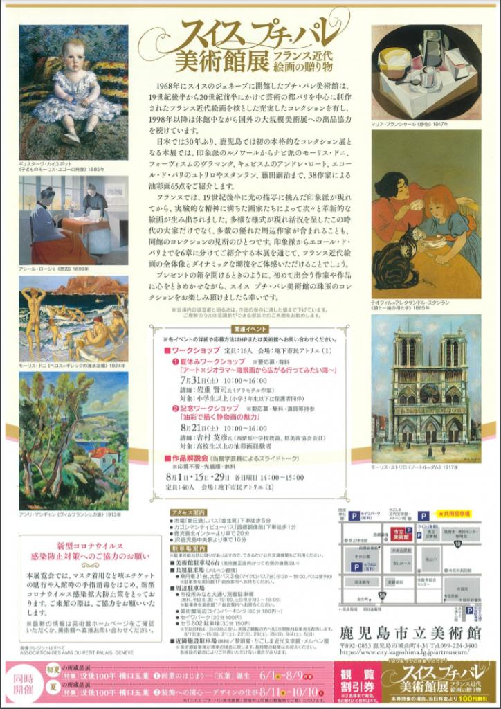 特別企画展「スイス プチ・パレ美術館展 フランス近代絵画の贈り物」鹿児島市立美術館