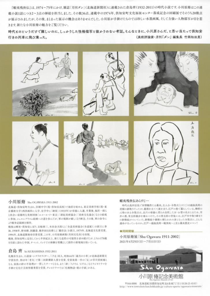 小川原脩のさし絵展 「蝦夷残侠伝」小川原脩記念美術館