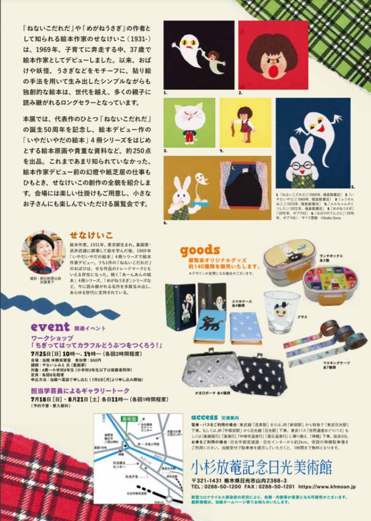 『ねないこだれだ』誕生50周年記念「せなけいこ展」小杉放菴記念日光美術館
