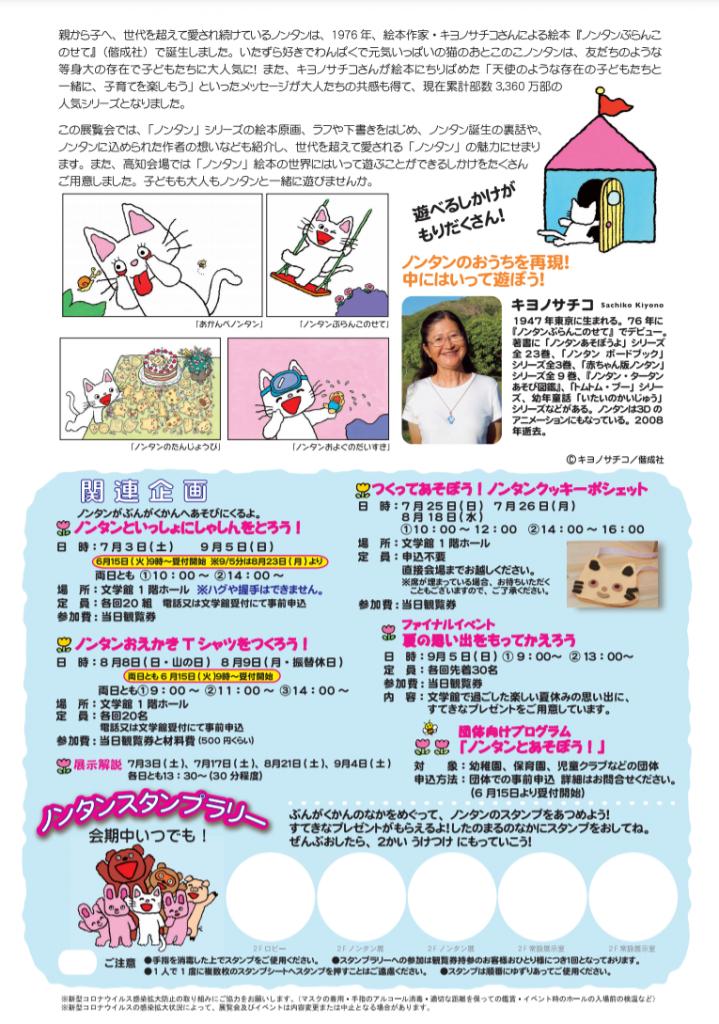 刊行45周年記念 ノンタン絵本の世界展「もっと! ノンタン みんなだいすき!」高知県立文学館