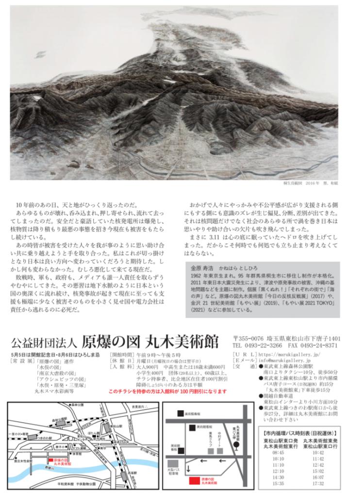 「金原寿浩展 海の声」原爆の図丸木美術館