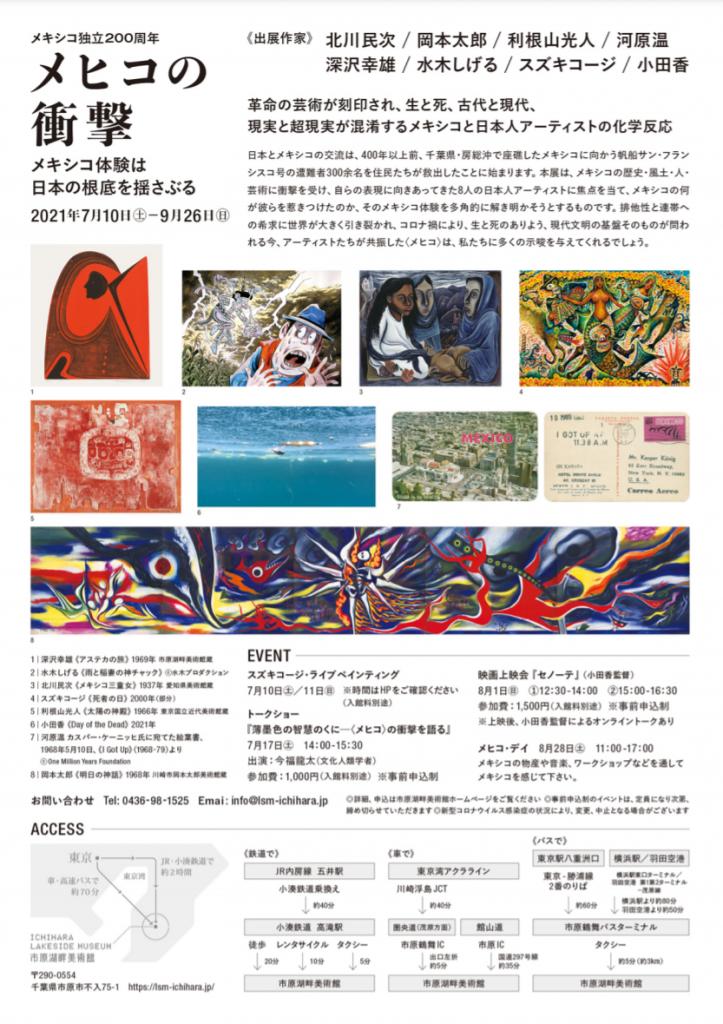 「メヒコの衝撃―メキシコ体験は日本の根底を揺さぶる」市原湖畔美術館