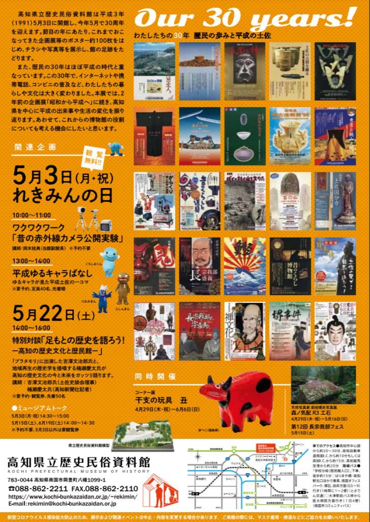開館30周年記念企画展「わたしたちの30年 歴民の歩みと平成の土佐」高知県立歴史民俗資料館