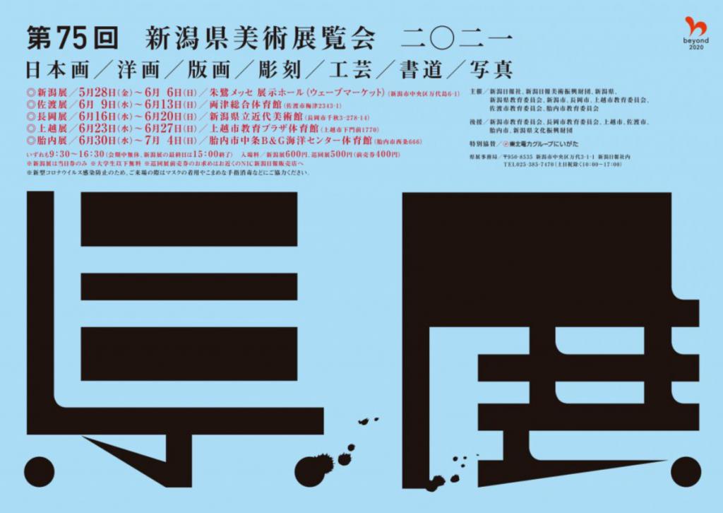 第75回 新潟県美術展覧会「長岡展」新潟県立近代美術館