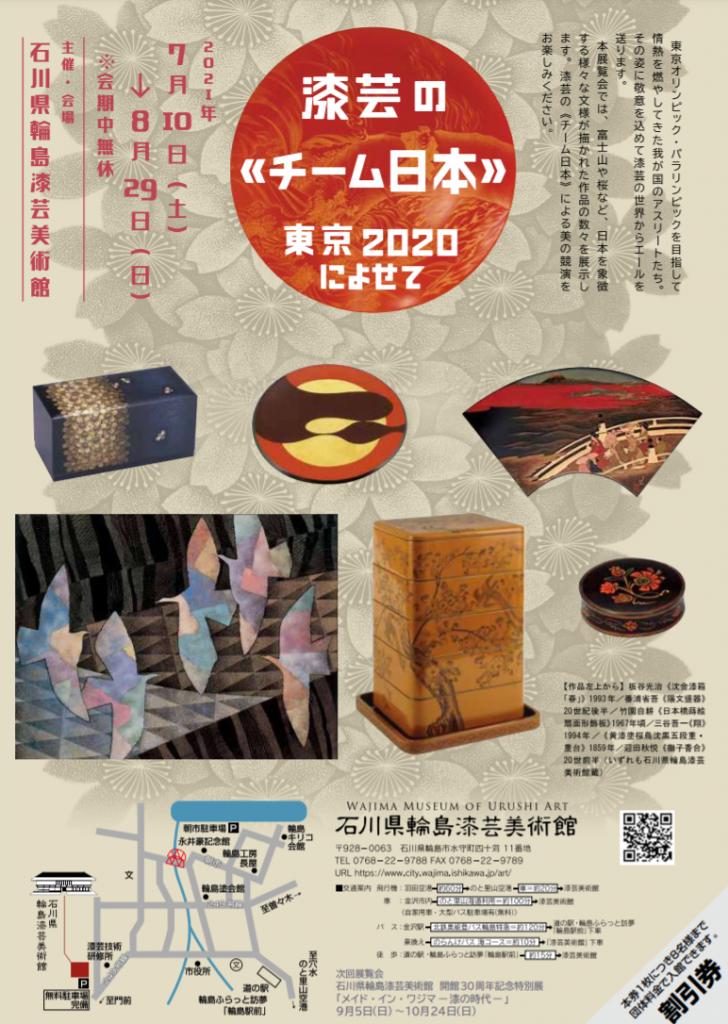 「漆芸の《チーム日本》―東京2020によせて―」石川県輪島漆芸美術館