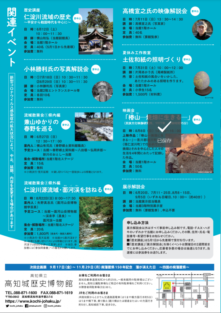 地域展「仁淀川~流域の歴史と文化~」高知城歴史博物館
