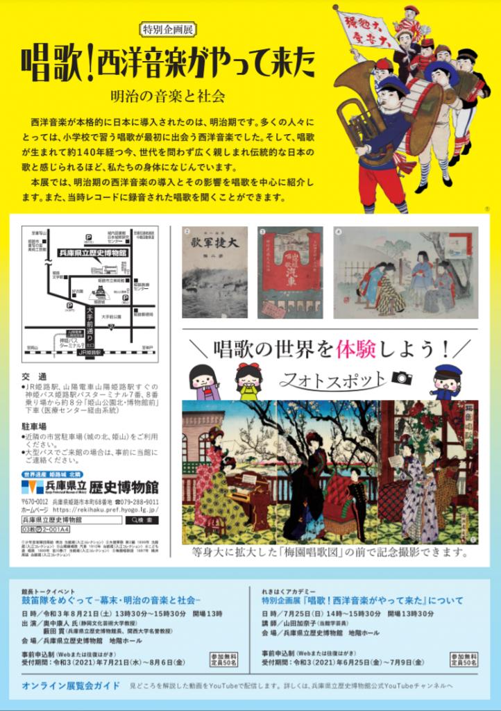 特別企画展「唱歌!西洋音楽がやって来た―明治の音楽と社会―」兵庫県立歴史博物館