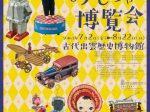 特別展「子ども/おもちゃの博覧会」島根県立古代出雲歴史博物館