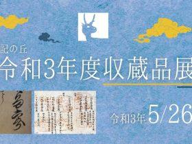 企画展「収蔵品展」島根県立八雲立つ風土記の丘展示学習館