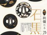 「絢爛たる刀装具 石黒派」清水三年坂美術館