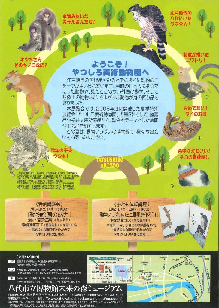 「やつしろ美術動物園2~博物館には動物がいっぱい~」八代市立博物館未来の森ミュージアム