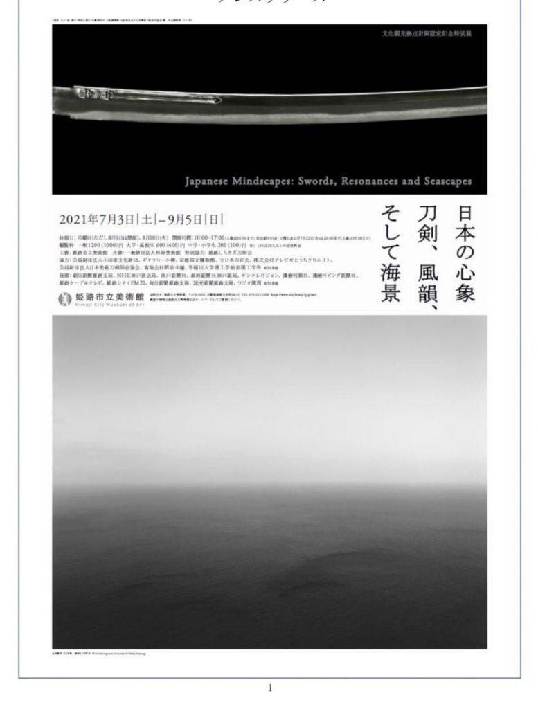 文化観光拠点計画認定記念特別展「日本の心象 刀剣、風韻、そして海景」姫路市立美術館