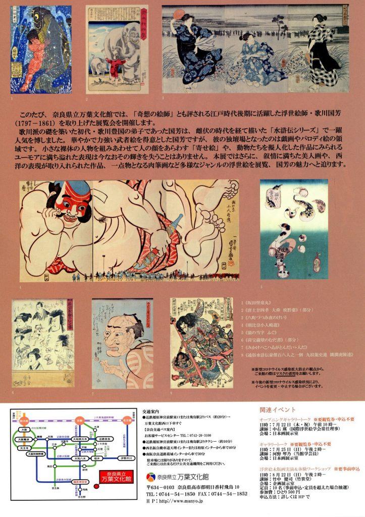特別展「歌川国芳展―浮世絵界の風雲児―」奈良県立万葉文化館