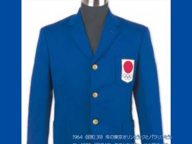 「運動のすすめ-20世紀神奈川のスポーツイベント-」神奈川県立歴史博物館