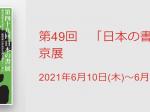 「第49回 「日本の書展」東京展」国立新美術館