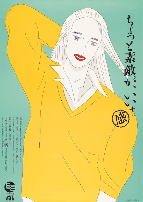 「パル」発行元・制作年不明 Illustrated by Mizumaru Anzai ©Masumi Kishida