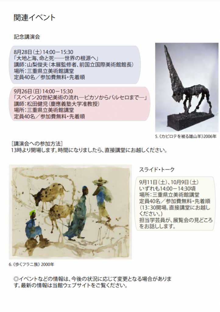 「ミケル・バルセロ展」三重県立美術館