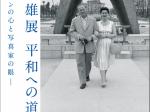 特別展「髙田静雄展 平和への道~オリンピアンの心と写真家の眼~」泉美術館