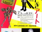 企画展「今どきアート〈The 5 Arts〉」富岡市立美術博物館・福沢一郎記念美術館