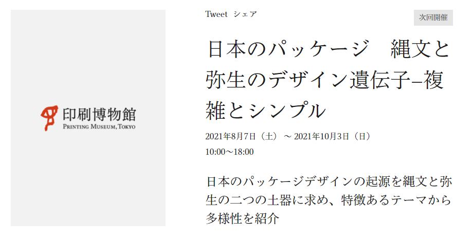 「日本のパッケージ 縄文と弥生のデザイン遺伝子–複雑とシンプル」印刷博物館