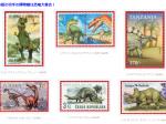 「恐竜~切手で見る古生物図鑑~」切手の博物館