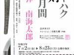 特別展示「ジョーハク 刀剣 強化月間 第2弾 南海太郎」高知城歴史博物館