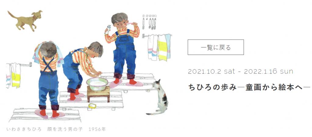 「ちひろの歩み―童画から絵本へ―」ちひろ美術館・東京