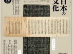 「書でみる日本の歴史文化」台東区立書道博物館