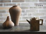 ギャラリー「宙」「三笘修展」市之倉さかづき美術館