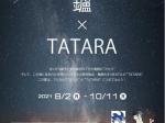 企画展「鑪(たたら)×TATARA」島根大学総合博物館アシカル