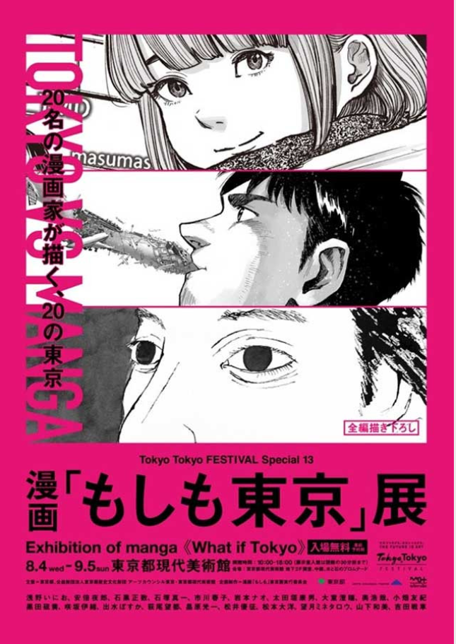 漫画展「もしも東京」東京都現代美術館