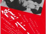 「生誕120年・篁牛人展―昭和水墨画壇の鬼才」富山県水墨美術館