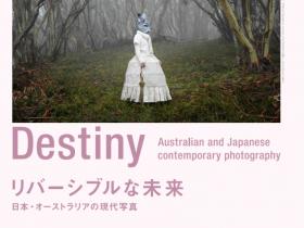 「リバーシブルな未来 日本・オーストラリアの現代写真」東京都写真美術館