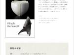 「第9回菊池ビエンナーレ 現代陶芸の〈今〉」菊池寛実記念 智美術館