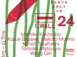 「第24回グラフィック「1_WALL」展」ガーディアン・ガーデン