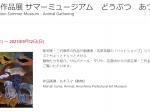 「夏の所蔵作品展 サマーミュージアム どうぶつ あつまれ!」広島県立美術館