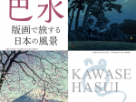 特別展「川瀬巴水-版画で旅する日本の風景-」大田区立郷土博物館