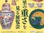 「古伊万里の重さを見る展覧会」戸栗美術館