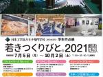 企画展[日本工学院八王子専門学校 若きつくりびと2021」たましん美術館