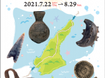 [淡路島発掘」兵庫県立考古博物館