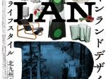 「ザ・フィンランドデザイン展 ―自然が宿るライフスタイル―」北九州市立美術館 本館・アネックス