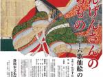 「おせんげんさんのたからもの 三十六歌仙絵の世界」静岡市文化財資料館
