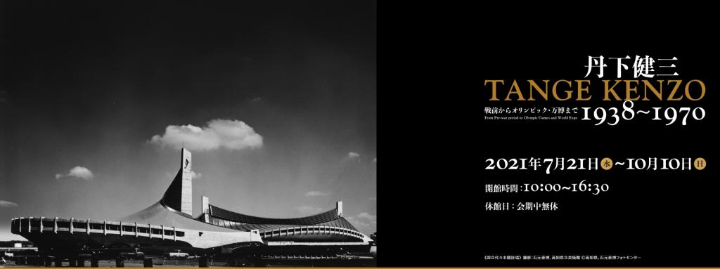 「丹下健三 1938-1970 戦前からオリンピック・万博まで」国立近現代建築資料館