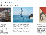 「ビジュツカンノススメ アートを楽しむ4つのヒント」横須賀美術館