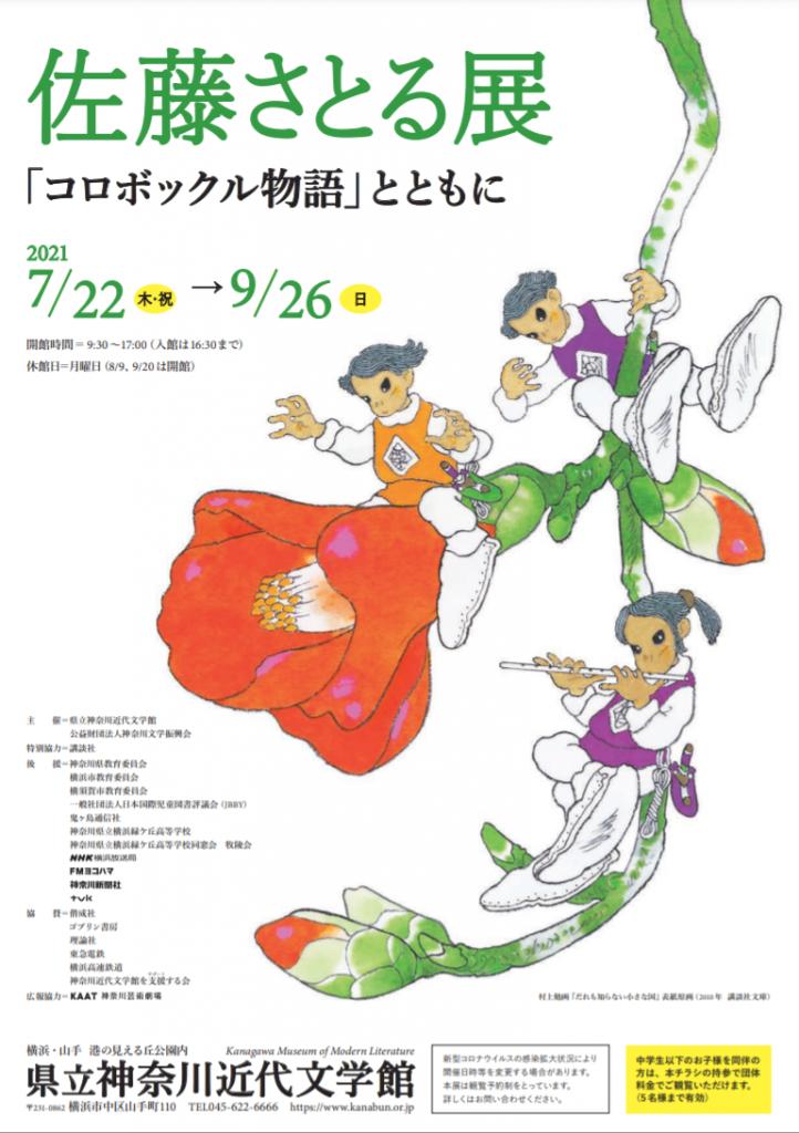 企画展「佐藤さとる展―『コロボックル物語』とともに―」神奈川近代文学館